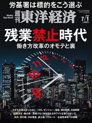 週刊東洋経済 ( 2017.7.1 残業禁止時代 ).jpg
