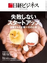 日経ビジネス ( 失敗しないスタートアップ ).jpg