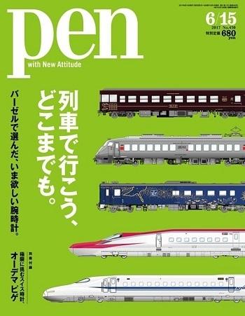 pen ( 2017.6.15 列車で行こう、どこまでも。 ).jpg