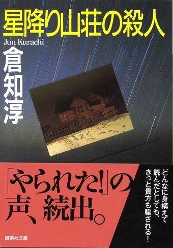 星降り山荘の殺人 ( 著:倉知淳 ).jpg