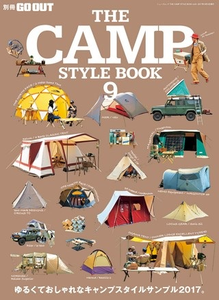 GO OUT THE CAMP STYLE BOOK 9.jpg