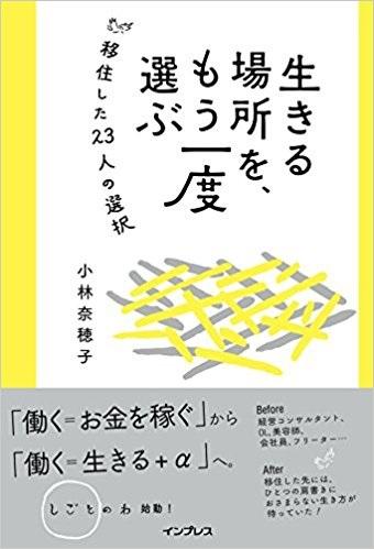 生きる場所を、もう一度選ぶ ( 著:小林奈穂子 ).jpg