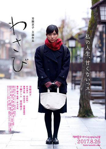 映画 「 わさび 」.jpg