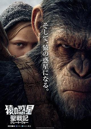 猿の惑星:聖戦記.jpg