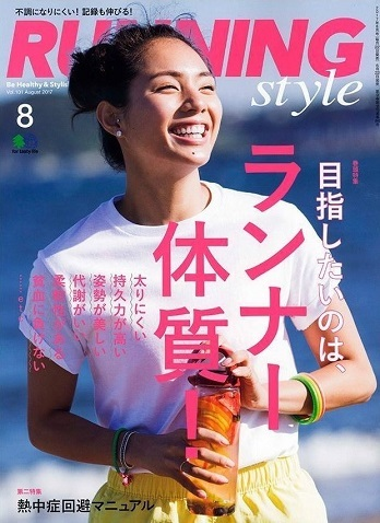 RUNNING STYLE ( 2017.8 ランナー体質! ).jpg