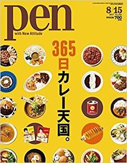 pen ( 2017.8.15 365日カレー天国。 ).jpg