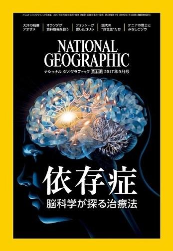 ナショナル ジオグラフィック日本版 ( 2017.8 依存症 ).jpg