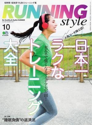 RUNNING STYLE ( 2018.10 日本一ラクなトレーニング大全 ).jpg