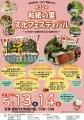 和紙の里文化フェスティバル001