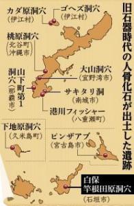 df3ee6536007b9fd8ce2201d79c71453沖縄は人骨発見の「宝庫」