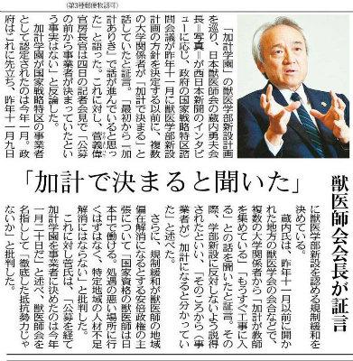 DD8fQY6VwAAu4c1東京新聞朝刊に掲載された