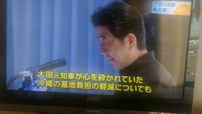DFpuCiSW0AAtTlt大田さんの県民葬に