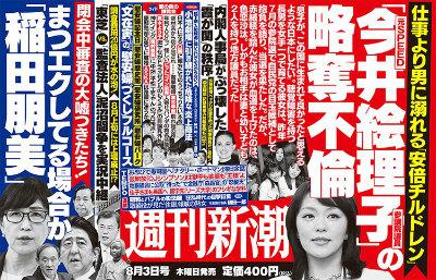 DFpZu46XgAEyAPuあす発売の週刊新潮