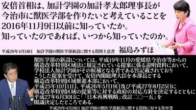 DFfxaGWVwAAVp8R福島みずほ議員が4月18日に
