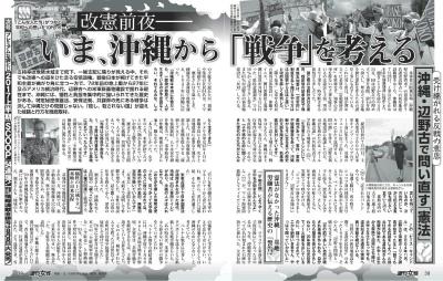 DGLiJLEUQAAXT3A「いま、沖縄から『戦争』を考える」