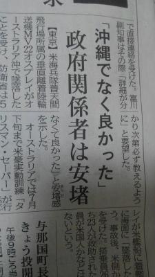 DGjB2RBV0AANEq6今日の新聞。