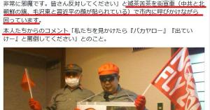 Y5Qa61wj沖縄に自称「中国共産党の工作員」