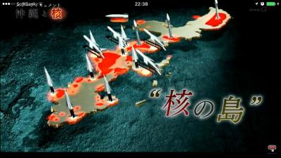 DJXfaK7UMAUBRRBNHKスペシャル「沖縄と核」