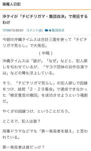 DJnXRgaVAAAAQamこの事件を受けチャンネル桜界隈