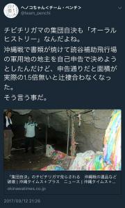 DJnXRgiUIAAlo-Gこの事件を受けチャンネル桜界隈