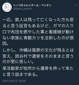 DJnXRguUMAEXVTgこの事件を受けチャンネル桜界隈