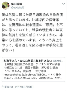 DJnXRgxVAAEjUwVこの事件を受けチャンネル桜界隈