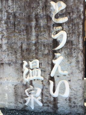 新緑 目には青葉 山ホトトギス 初鰹 東栄温泉 花屋 花夢