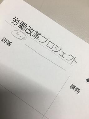 働き方改革 労働時間 残業 豊川 御津 花屋 花夢