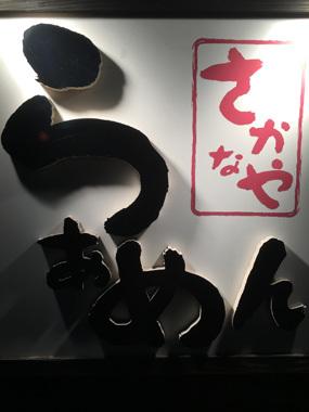 さかなや しょうゆラーメン つけ麺 豊橋 ラーメン屋 豊川 御津 花屋 花夢