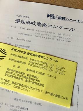 愛知県大会 吹奏楽 豊田市民文化会館 豊川 御津 花屋 花夢