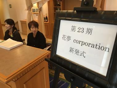 蒲郡クラシックホテル 新発式 豊川 御津 花屋 花夢