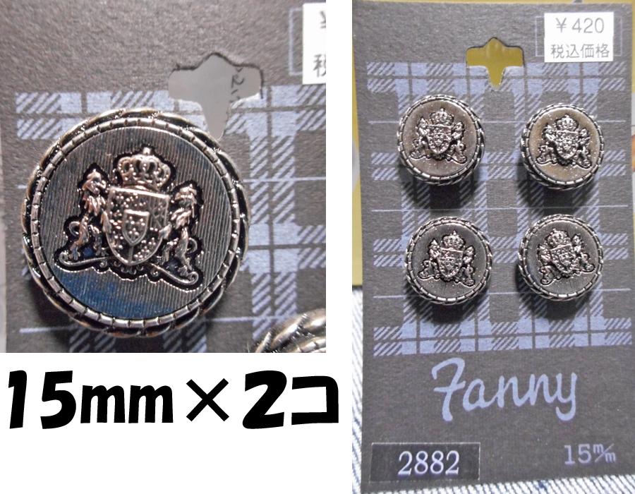 ボタン紋章15×2