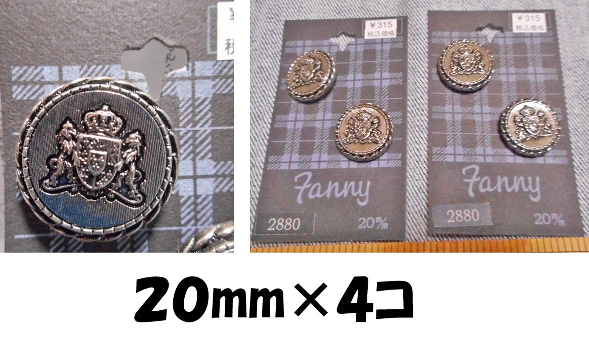 ボタン紋章20×4