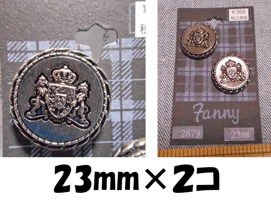 ボタン紋章23×2