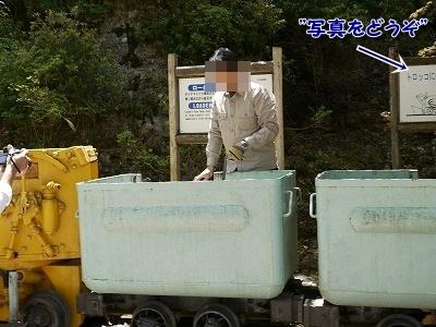 生野銀山1 (2)