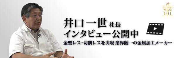 井口一世社長バナー画像