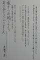 礼状DSCN2586