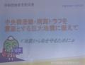 防災DSCN2778
