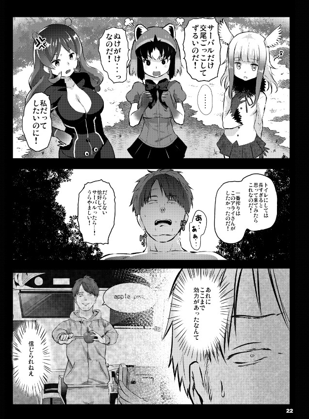 kemono11.jpg