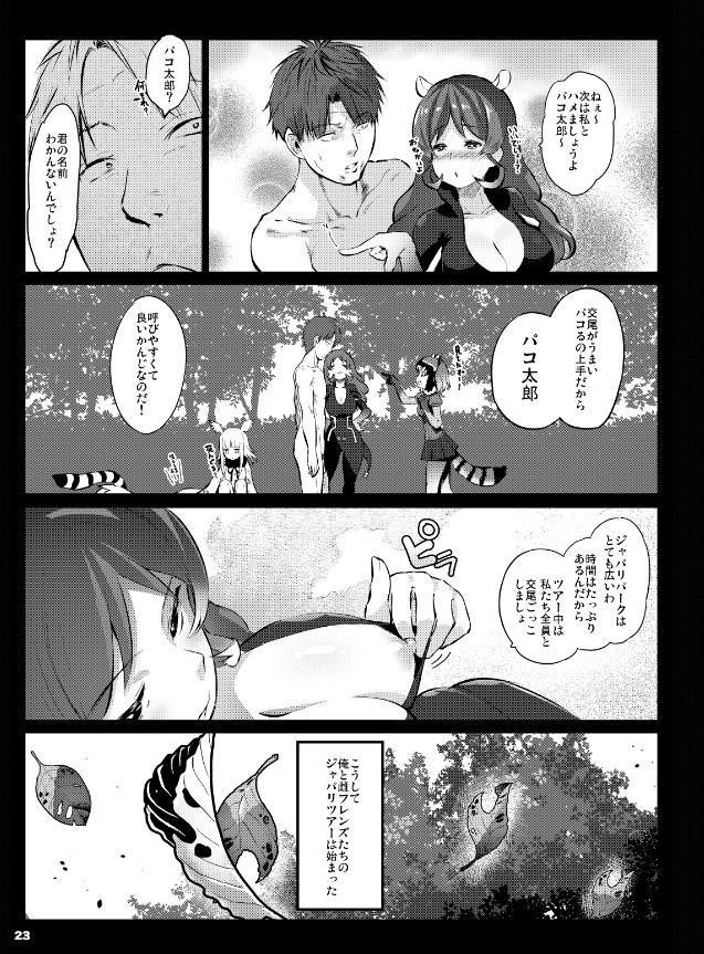 kemono12.jpg