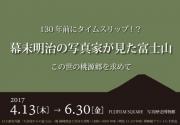 20170515_fujifilm