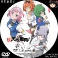 愛・天地無用!_1c_DVD