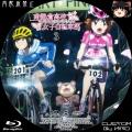 南鎌倉高校女子自転車部_3a_BD