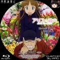 アリスと蔵六_BD-BOX_2a_BD