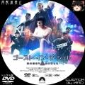 ゴーストインザシェル_a_DVD_Rental