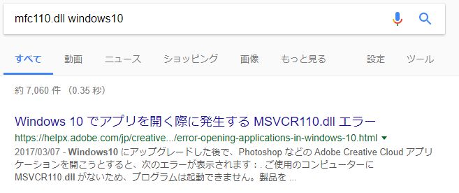 googleで調べる