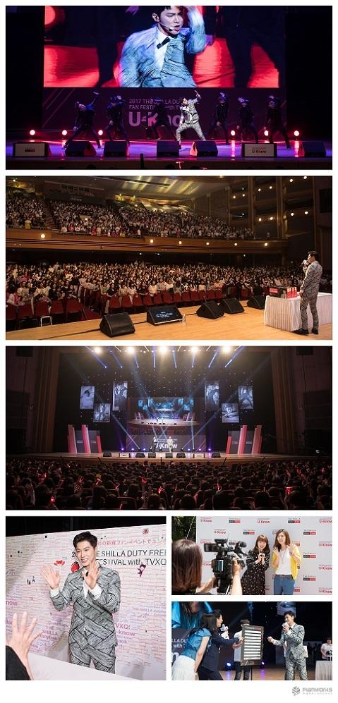 The-Shilla-Duty-Free-Fan-Festival-with-TVXQ-U-Know.jpg