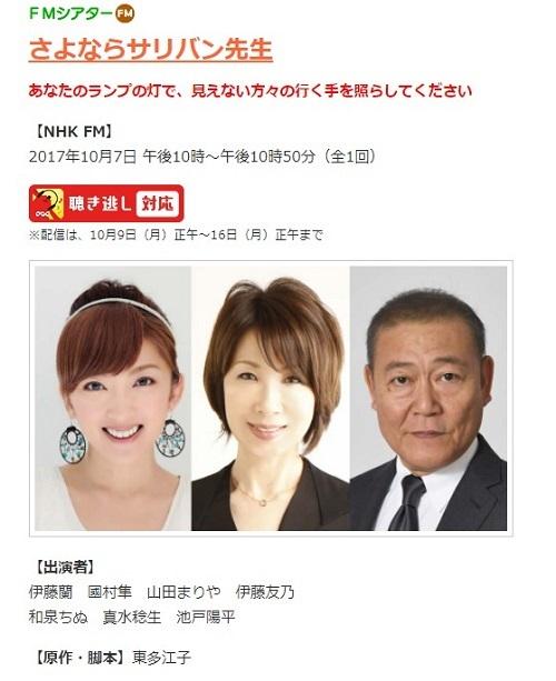 FireShot Capture 062 - さよならサリバン先生 I NHK オーディオドラマ - http___www.nhk.or.jp_audio_html_fm_fm2017033.html