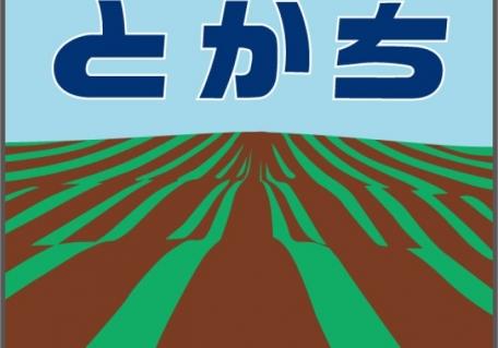 tokachi_002.jpg