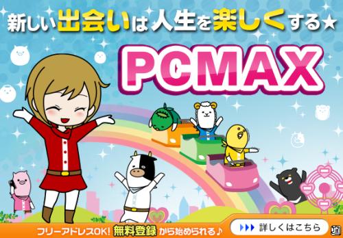 happycmax.png